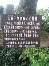 内城・大竜寺跡