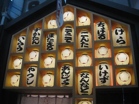Osaka_dialect_signboard_in_Tenjinbashi