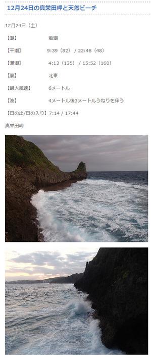 今日の真栄田岬カム