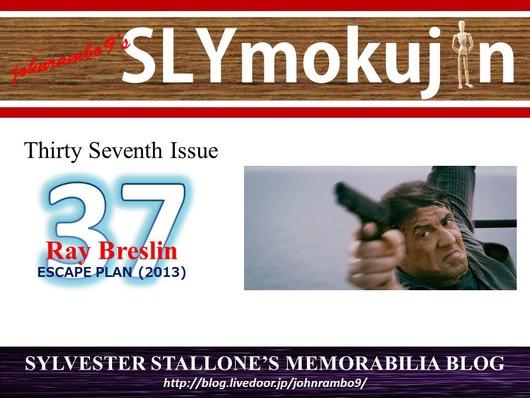 SLYmokujin37