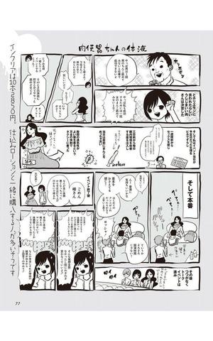 乃亜うしじまいい肉峰なゆか (1)