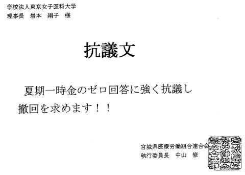 宮城県医労連抗議