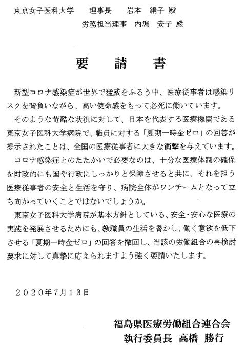 福島県医労連抗議
