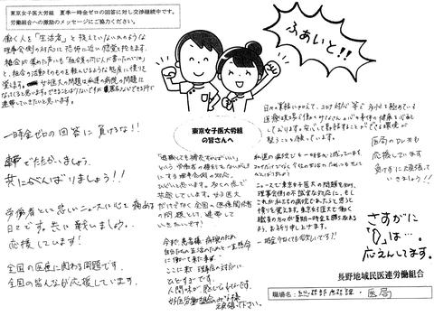 長野県地域民医連労働組合2