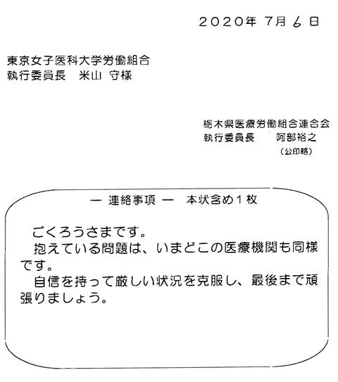 26_76_栃木2