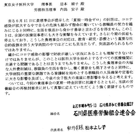 石川県医労連抗議