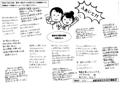長野県地域民医連労働組合4