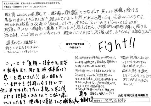 長野県地域民医連労働組合3