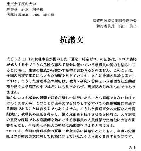 滋賀県医労連抗議