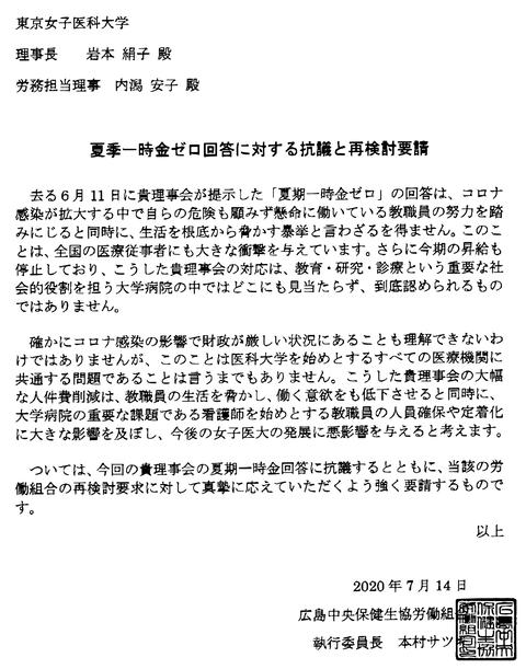 広島中央保健生協労働組合抗議
