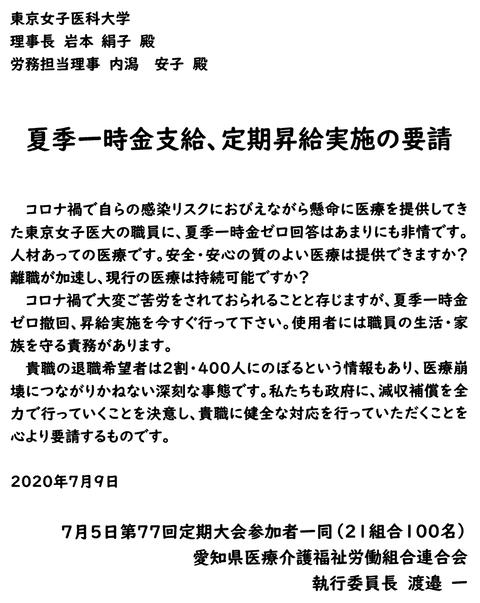 愛知県医療介護福祉労働組合連合会抗議