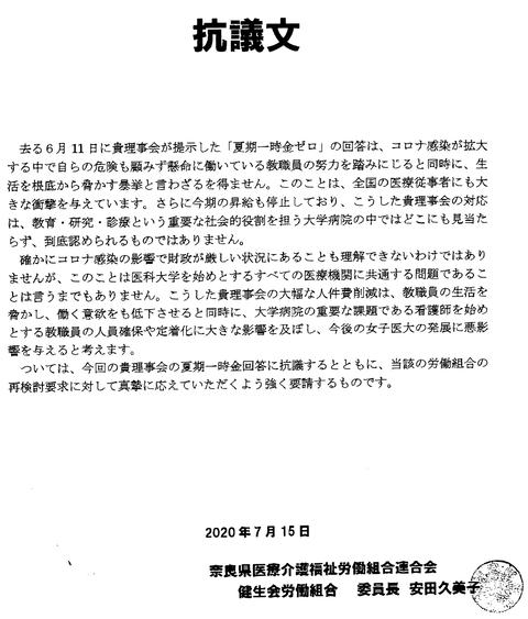 奈良県医療介護福祉労働組合連合会抗議