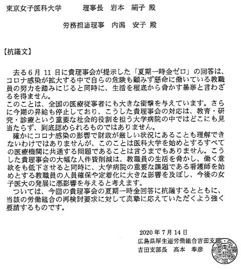 広島県厚生連労働組合吉田支部抗議