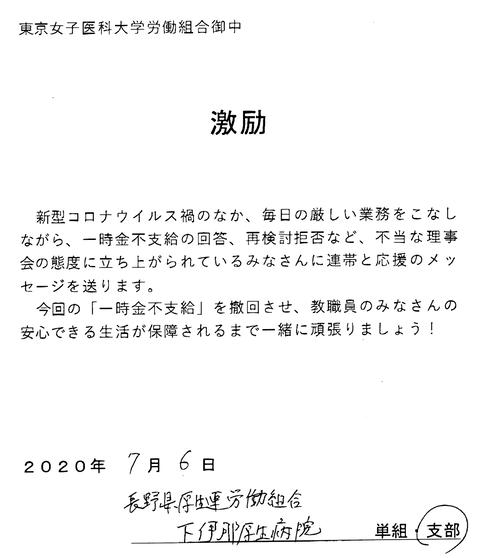 21_76_長野県厚生連