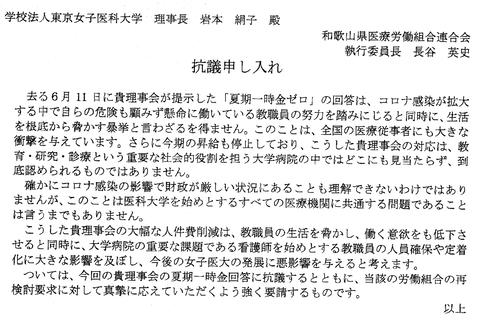 和歌山県医労連抗議
