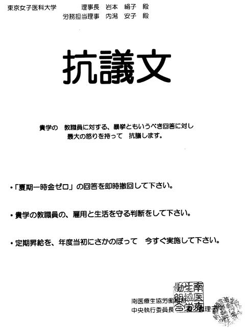 名古屋 南医療生協労働組合抗議