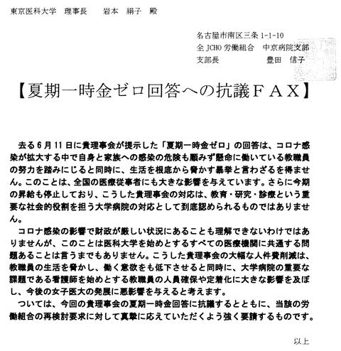 名古屋 全JCHO労働組合中京病院支部抗議