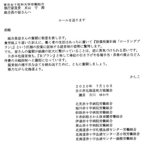 全日赤北海道地方協議会激励