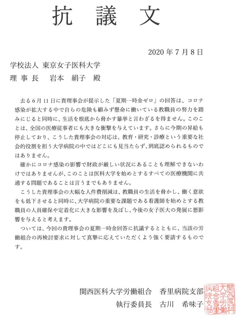 組合 労働 女子 医大 東京女子医大病院「400人退職」の裏にある混沌 医療スタッフのボーナスをカットした本当の訳