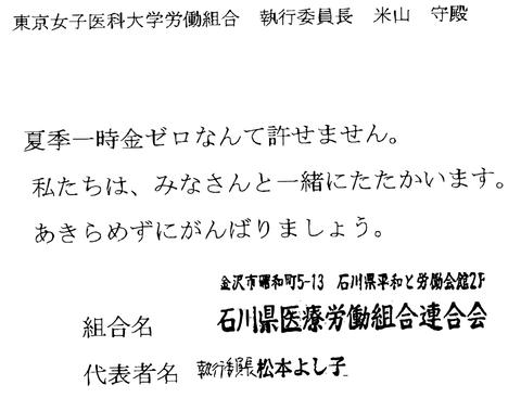 石川県医労連激励