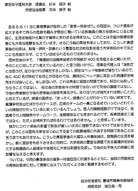 自治労連愛知 豊橋市職員労働組合病院支部抗議