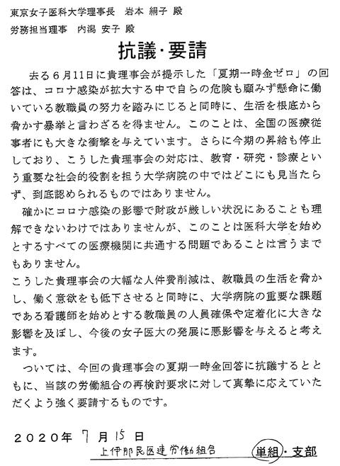 長野県医労連 上伊那民医連労働組合抗議