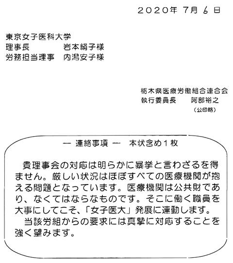 25_76_栃木1