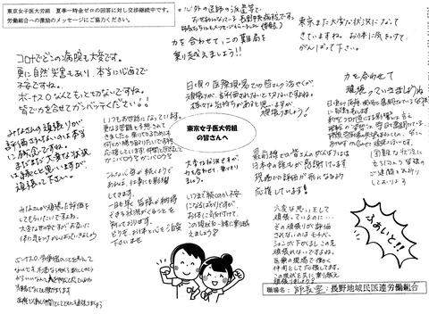 長野県地域民医連労働組合1