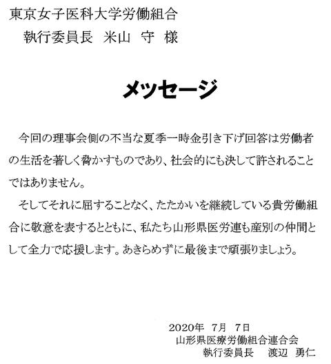 28_77_山形2