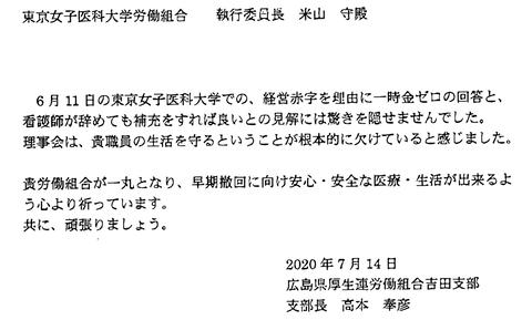 広島県厚生連労働組合吉田支部激励