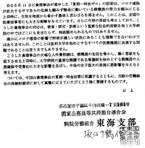 名古屋 国家公務員等共済組合連合会病院労働組合東海支部