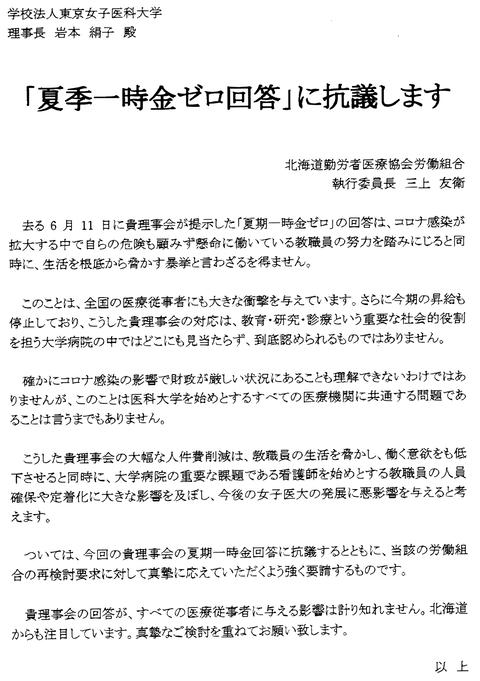 北海道勤労者医療協会労働組合抗議