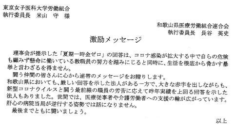 和歌山県医労連激励