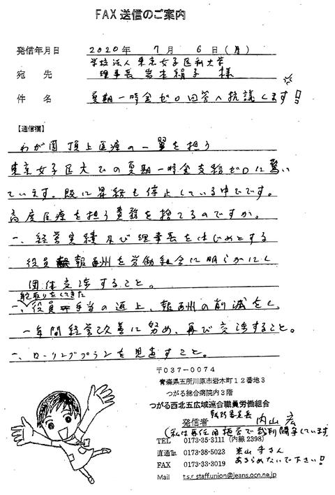 24_76_五所川原
