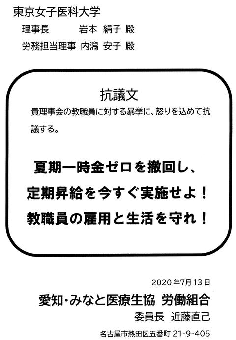 愛知・みなと医療生協労働組合抗議
