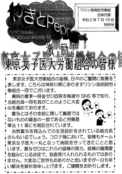 横浜 ワシン坂病院労働組合激励