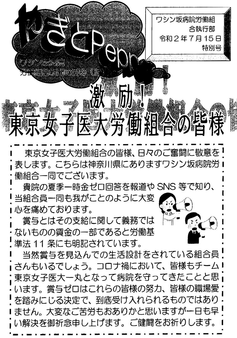 組合 労働 女子 医大 看護師らの退職希望「ボーナスゼロだけが理由ではない」東京女子医大病院、労組が見解(ハフポスト日本版)