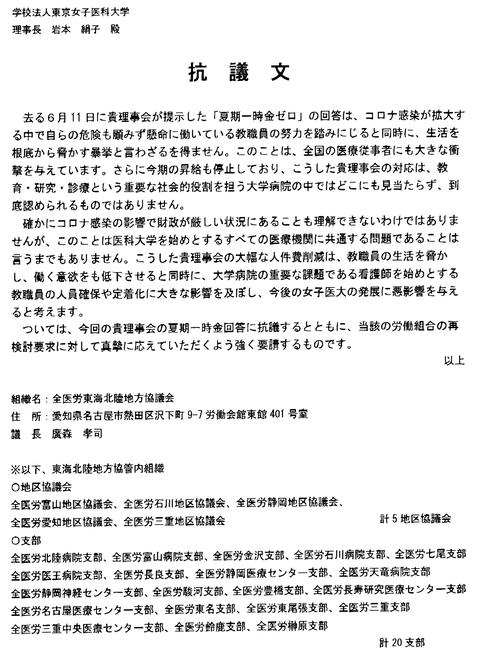 全医労東海北陸地方協議会抗議