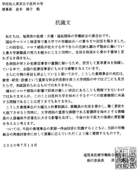 福岡県医労連抗議