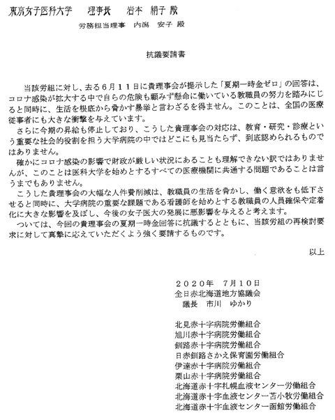 全日赤北海道地方協議会抗議