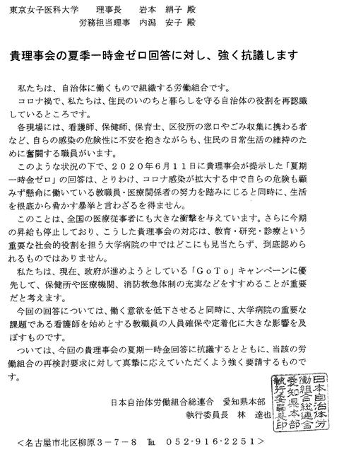 日本自治体労働組合総連合愛知県本部抗議