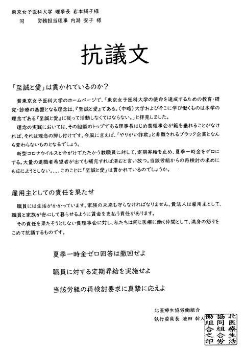 名古屋 北医療生協労働組合抗議