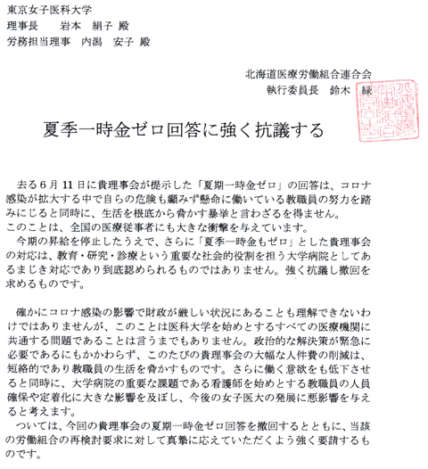 北海道医労連抗議