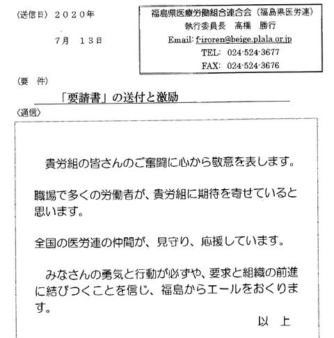 福島県医労連激励