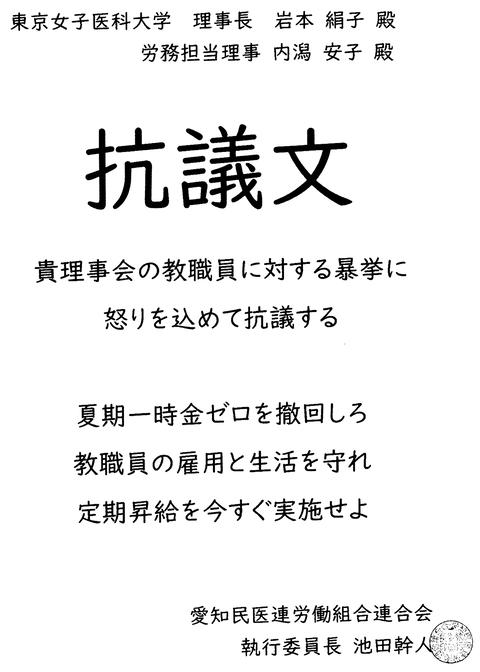 愛知県民医連労働組合連合会抗議