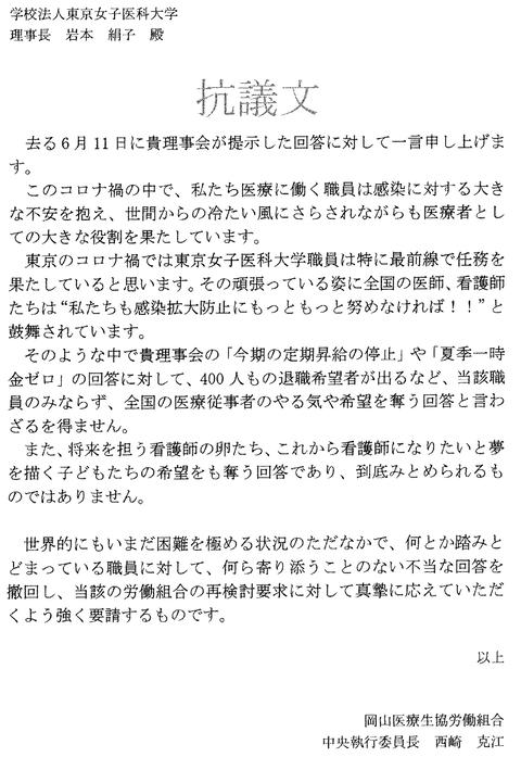 岡山医療生協労働組合抗議