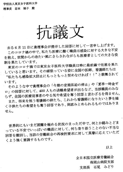 全日本国立医療労働組合 南岡山病院支部抗議