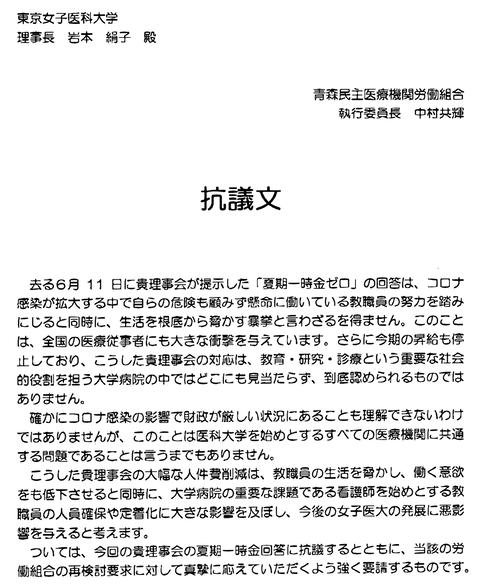 青森民主医療機関労働組合抗議