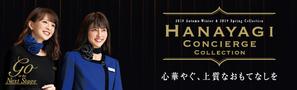 hd_hanayagi01