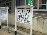 新津駅の駅名票